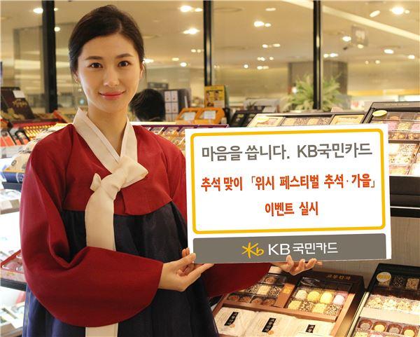 KB국민카드, '위시 페스티벌 추석·가을' 이벤트 실시