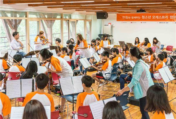 한화그룹, 충청권 소외계층 초청 '청소년 오케스트라 캠프' 개최