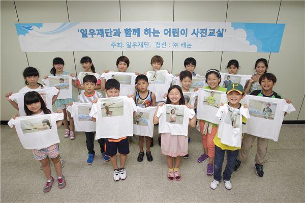 한진그룹 일우재단, 제주서 '어린이 사진 교실' 개최