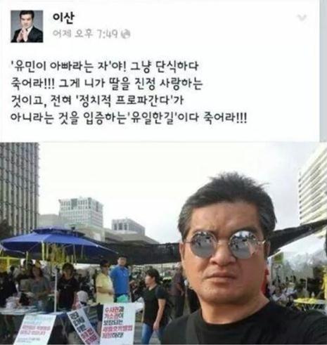 """배우 이산, 세월호 유가족에 """"단식하다 죽어라"""" 막발"""