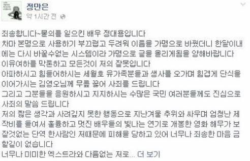 배우 정대용 막말 댓글로 결국 은퇴
