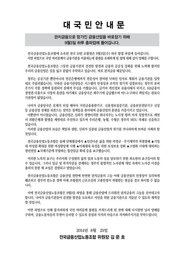 금융노조, 총파업 대국민 안내문 전국 1만여 영업점 배포