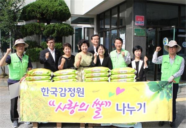 한국감정원, 추석맞아 관내 복지시설에 사랑의 쌀 전달