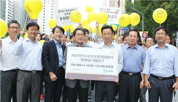 KB국민카드, 혈액암 환자 돕기 '임직원 희망걷기 행사' 진행