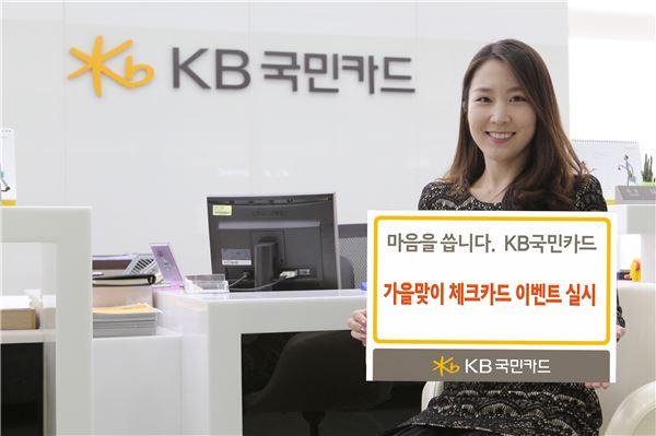 KB국민카드, 가을맞이 체크카드 이벤트 실시