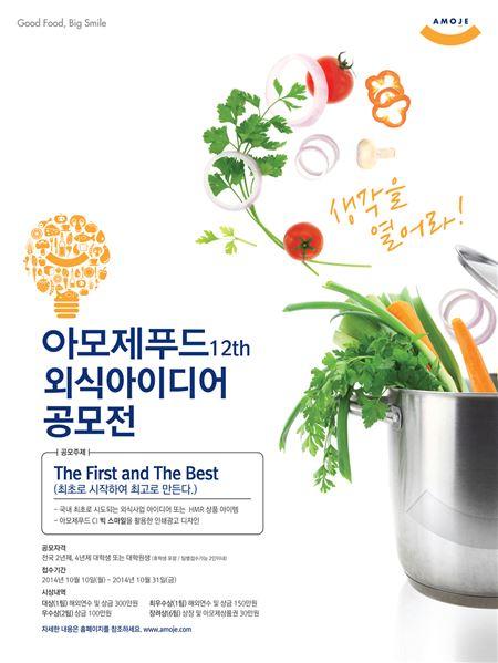 아모제푸드, '외식 아이디어 공모전' 개최