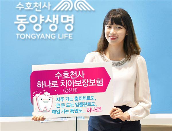 동양생명, '수호천사하나로치아보장보험' 출시