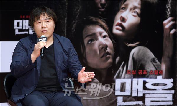 """[NW포토]신재영 감독 """"'맨홀' 배우들 호흡 좋았다"""""""