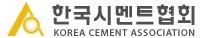 한국시멘트협회, 16일 원주서 '하·폐수 슬러지 재활용 워크숍' 개최