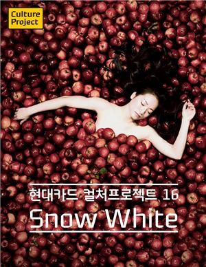 현대카드, 컬처프로젝트 16 'Snow White' 선정