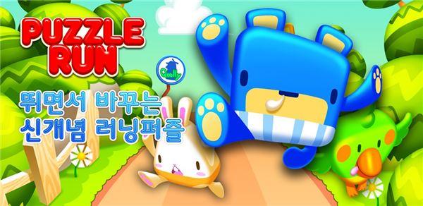 NHN엔터, 러닝퍼즐 '퍼즐런' 구글 플레이 출시