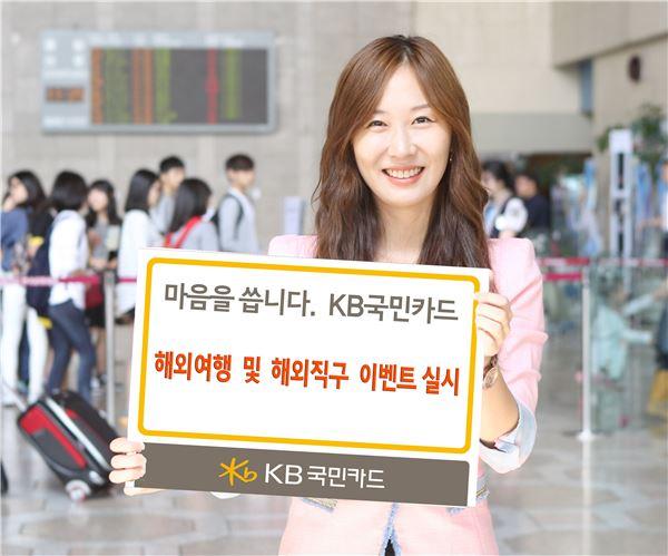 KB국민카드, 해외여행·직구 이벤트 진행