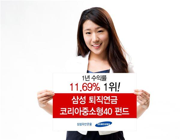 삼성운용, '퇴직연금 코리아중소형40 펀드' 1년 수익률 '1위'