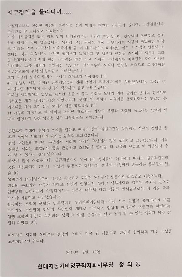 현대차, 울산하청지회 정의동 사무장, '지회 탈퇴'...왜
