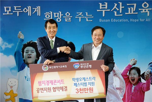BS금융, 찾아가는 이색 문화공연 개최