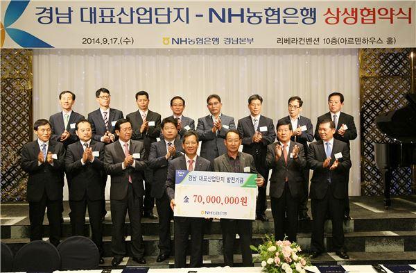 농협은행, 경남지역 13개 대표산업단지와 상생협약