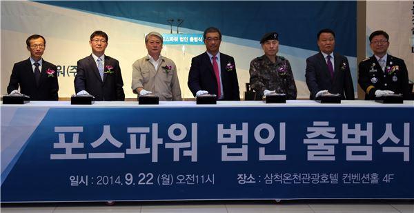 황은연 포스코에너지 사장, '포스파워' 출범식 참석