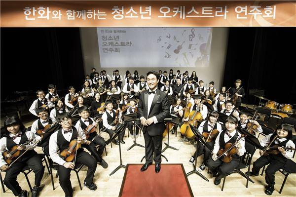 한화그룹, 충청지역 '청소년 오케스트라 연주회' 개최