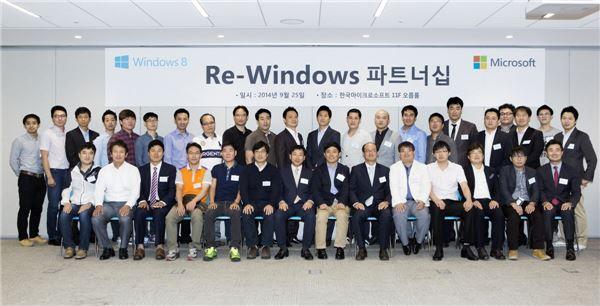 한국MS, 전국 규모 'Re-Windows 파트너십' 체결