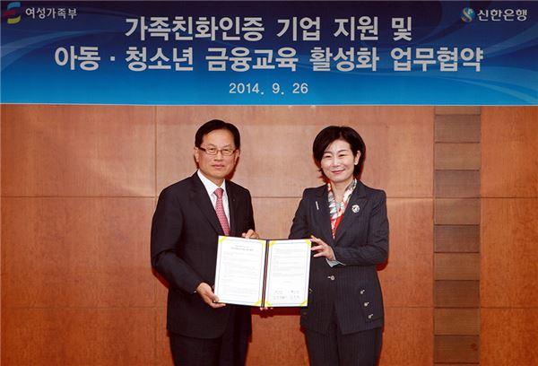신한銀-여성가족부, 가족친화인증기업 지원협약