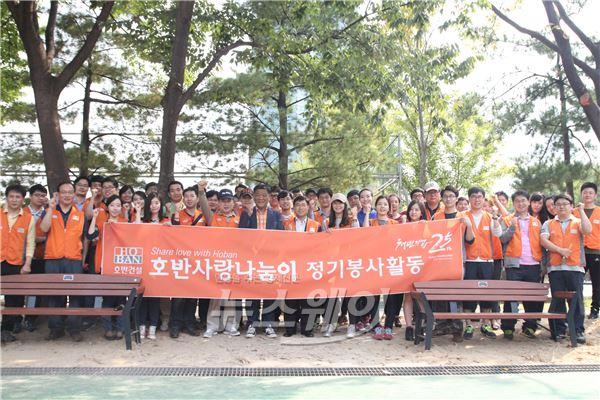 호반 사랑나눔이 봉사단, 서울숲 등서 봉사활동