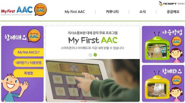 엔씨소프트문화재단, 보완대체의사소통(AAC) 홈페이지 개설