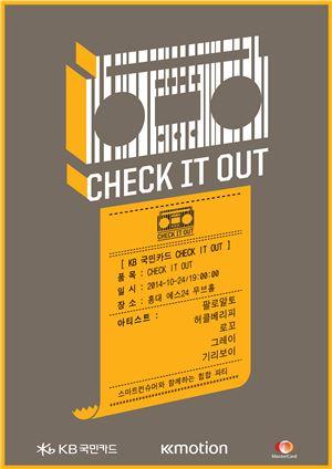 KB국민카드, '스마트컨슈머와 함께하는 힙합 파티' 개최