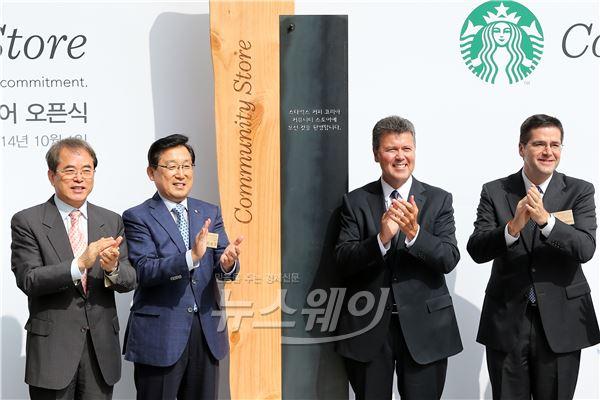 사회공헌기업 스타벅스 '국내 최초 커뮤니티 스토어' 오픈
