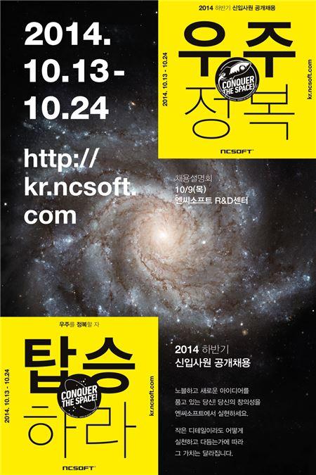 엔씨소프트, '본사 초청 채용 설명회' 진행