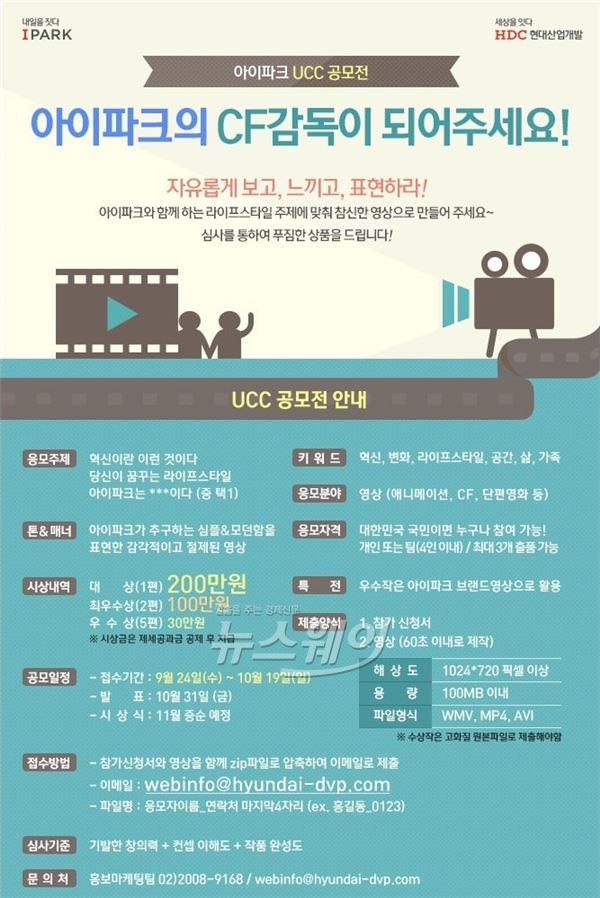 현대산업개발, '아이파크 UCC' 공모전 개최