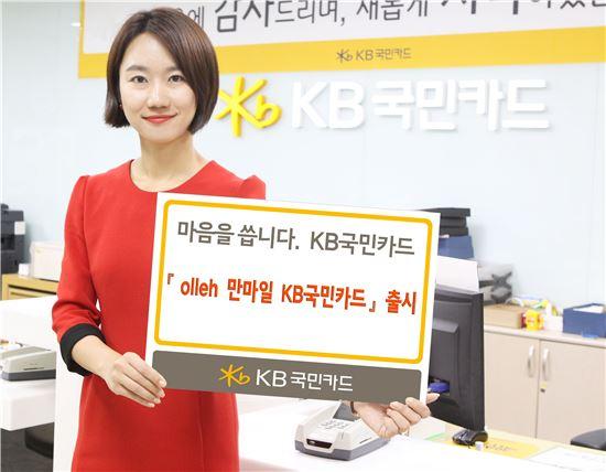 KB국민카드, 'olleh 만마일 KB국민카드' 출시