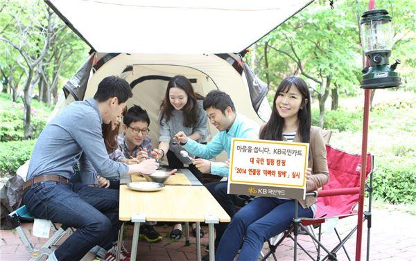 KB국민카드, 대국민 힐링 캠핑 2014 엔돌핑 '아빠와 함께' 실시