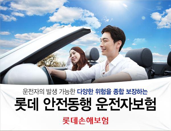 롯데손보, '롯데 안전동행 운전자보험' 출시