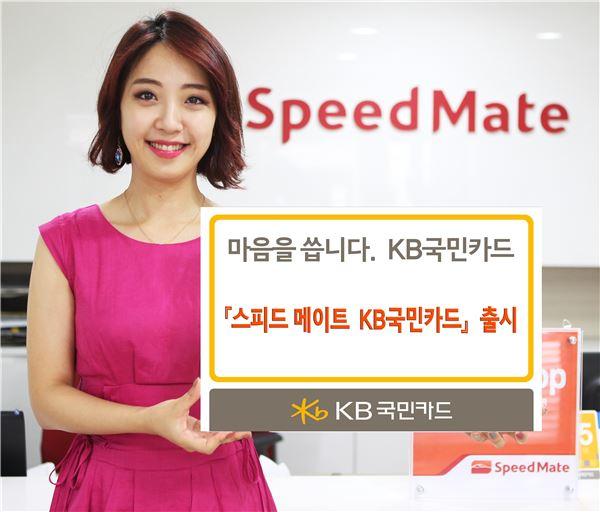 KB국민카드, '스피드메이트 KB국민카드' 출시