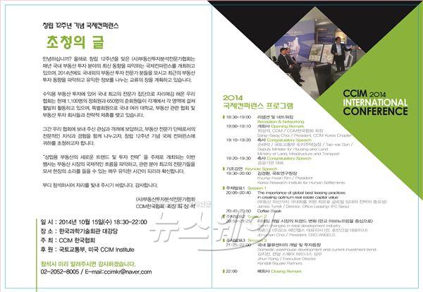 CCIM협회, 오는 15일 국제컨퍼런스 개최