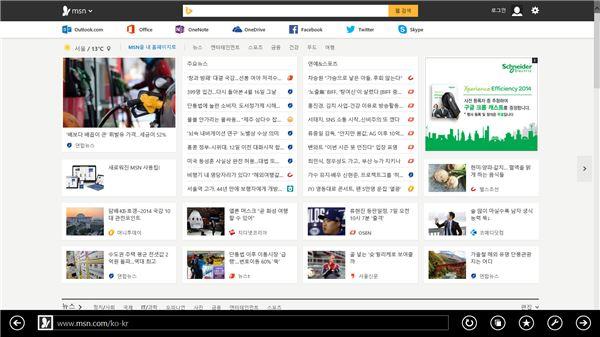 마이크로소프트, 모바일·클라우드 맞춤형 포털 'MSN' 새단장