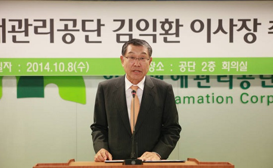 광해관리공단 김익환 신임 이사장 취임