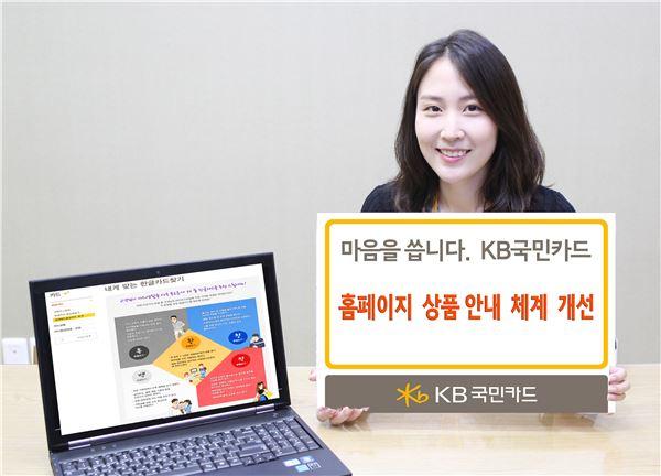 KB국민카드, 홈페이지 상품 안내 체계 개선