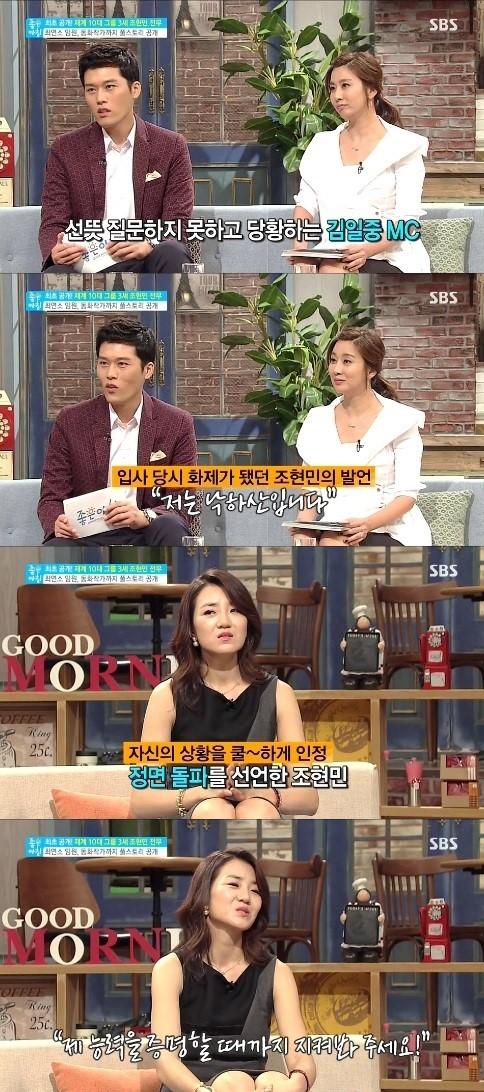 """'좋은아침' 조현민, 최연소 임원의 솔직 발언 """"나 낙하산 맞다"""""""
