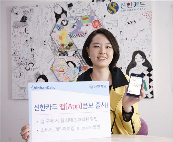 신한카드, 앱 구매시 할인해주는 '앱 콤보' 출시