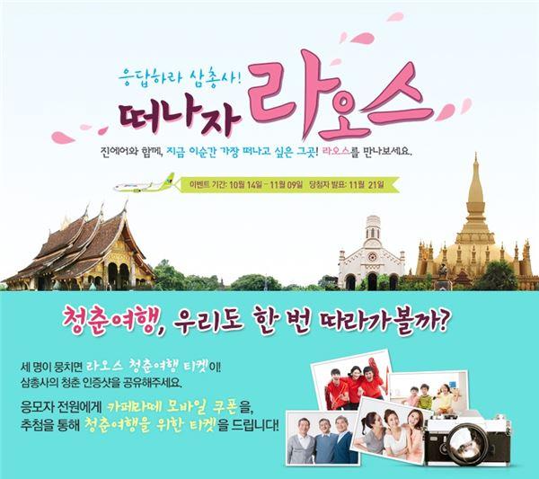 진에어, 인천~비엔티안 노선 대상 2차 이벤트 진행