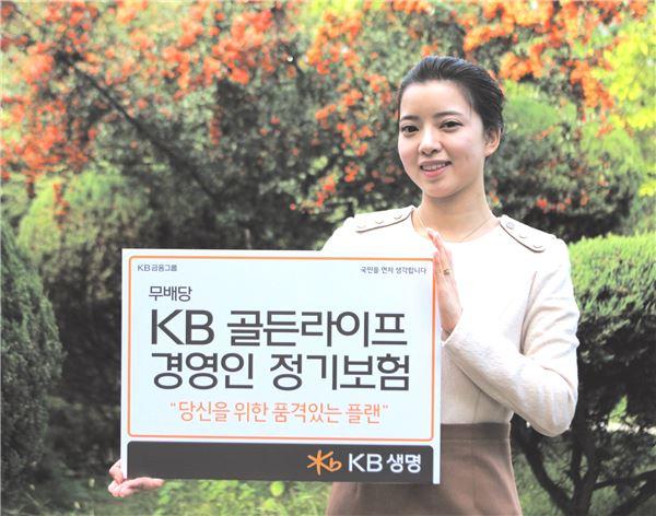 KB생명, 'KB골든라이프 경영인 정기보험' 출시