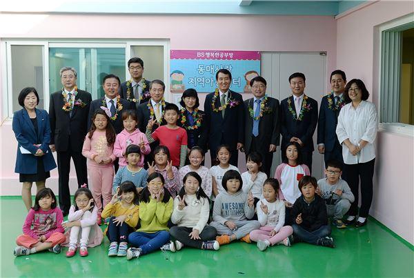 BS금융, '행복한 공부방 만들기'로 지역아동센터와 행복한 공감