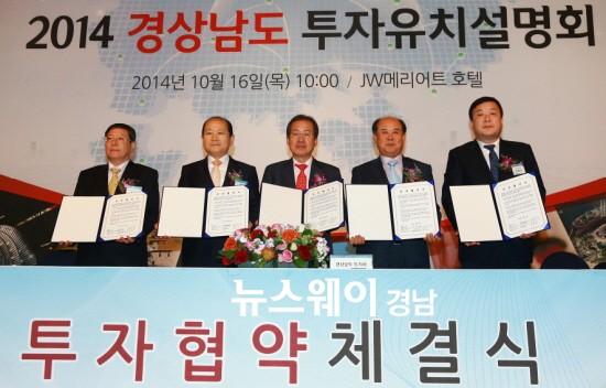 경남도 서울서 투자유치설명회…3423억원 투자협약 체결