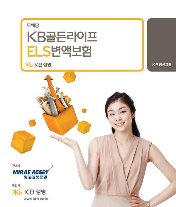 KB생명, 미래에셋증권서 '무배당 KB골든라이프ELS변액보험' 판매