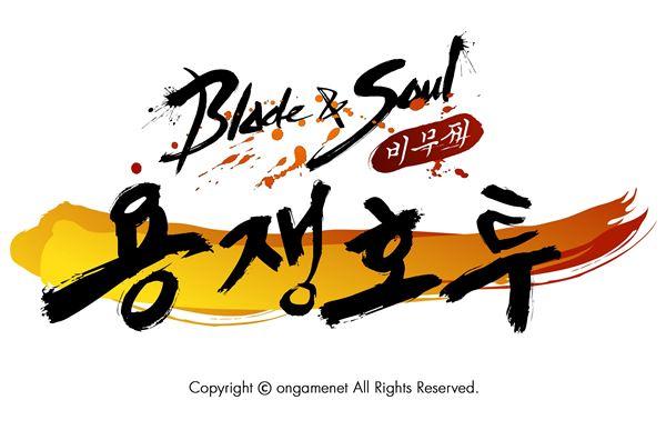 엔씨소프트, '블소 e-Sports 2014 하반기 대회' 한국 최강자전 16강 확정