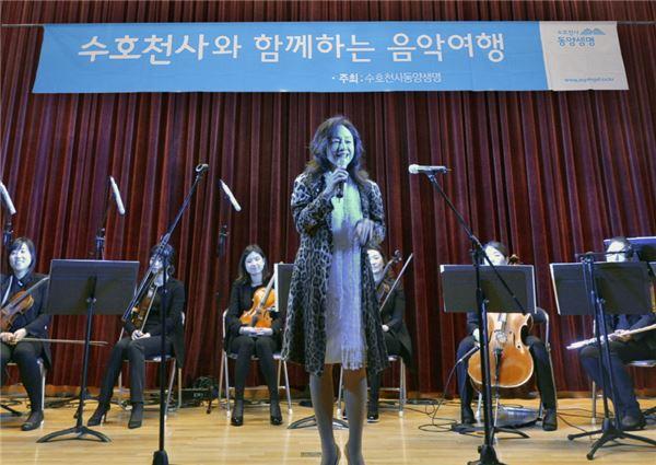 동양생명, 이천 부원고교서 '수호천사 음악여행' 진행