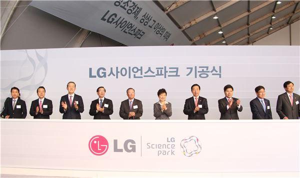 LG그룹, 국내 최대 융·복합 연구단지 'LG사이언스파크' 착공