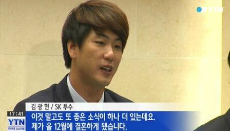 """김광현, 12월 결혼 """"아내될 사람과 미국行"""""""