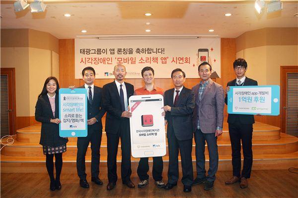 태광그룹, '모바일 소리책 앱' 개발 무료 제공